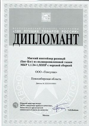 Дипломант всероссийского конкурса 100 лучших товаров России.
