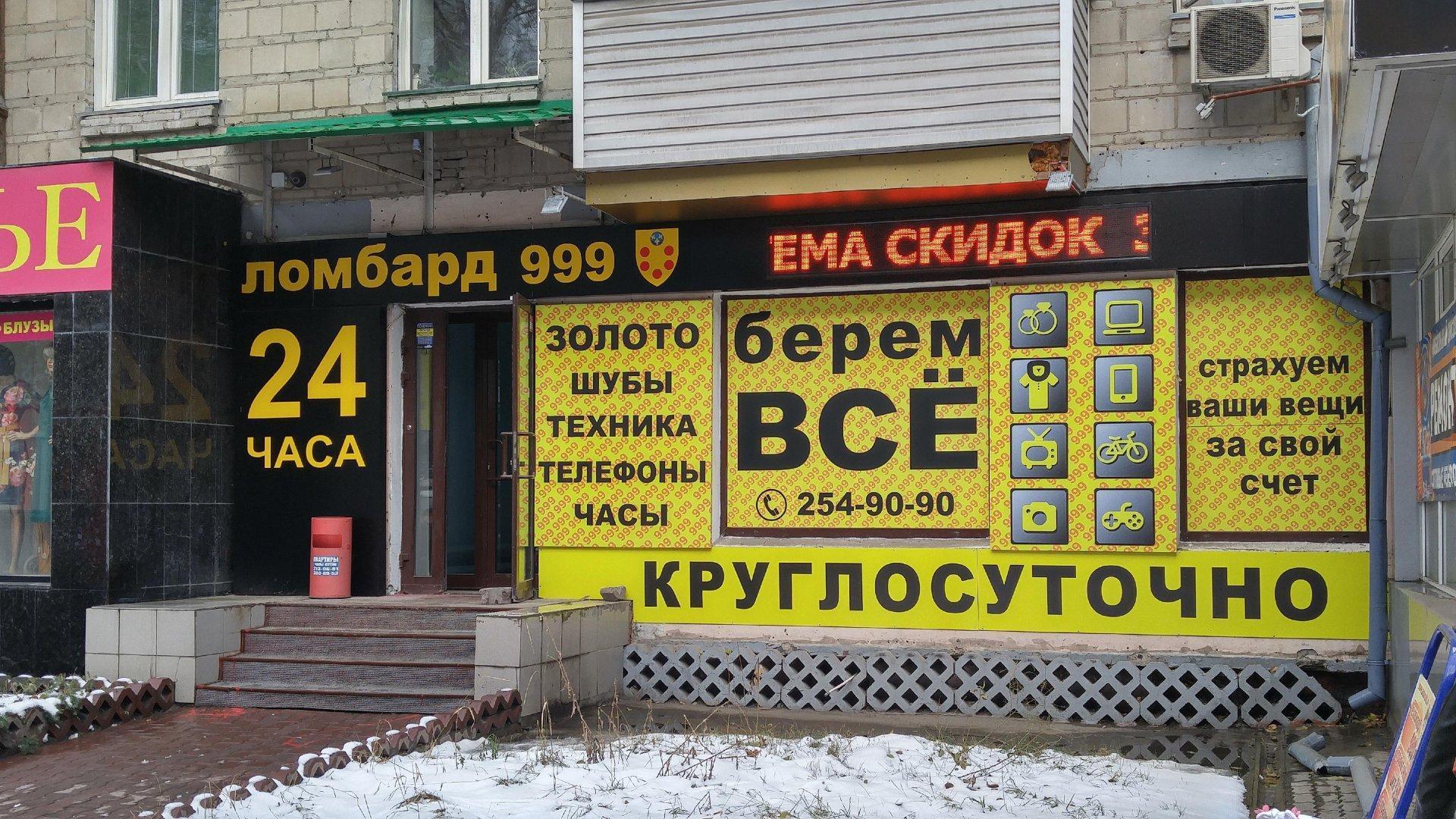Адреса новосибирске ломбарды в часы как в ломбард принять