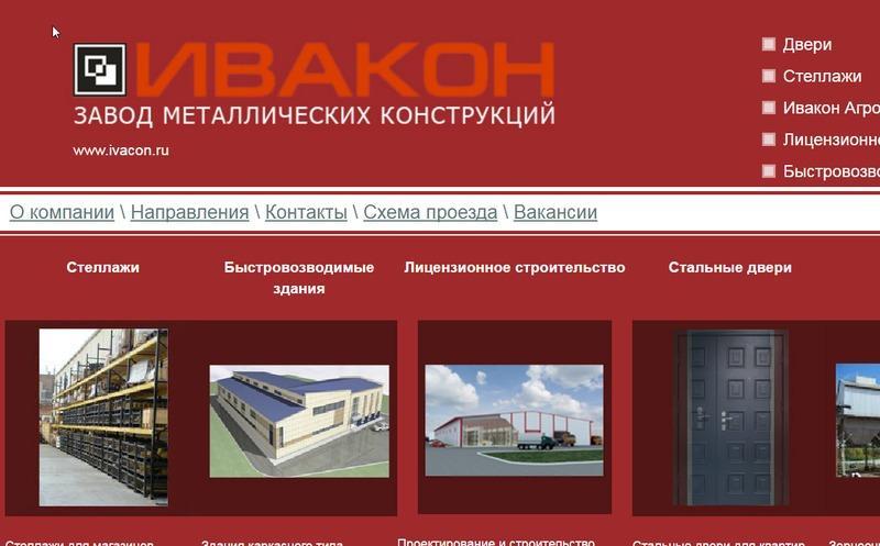стальная дверь завод металлоконструкций